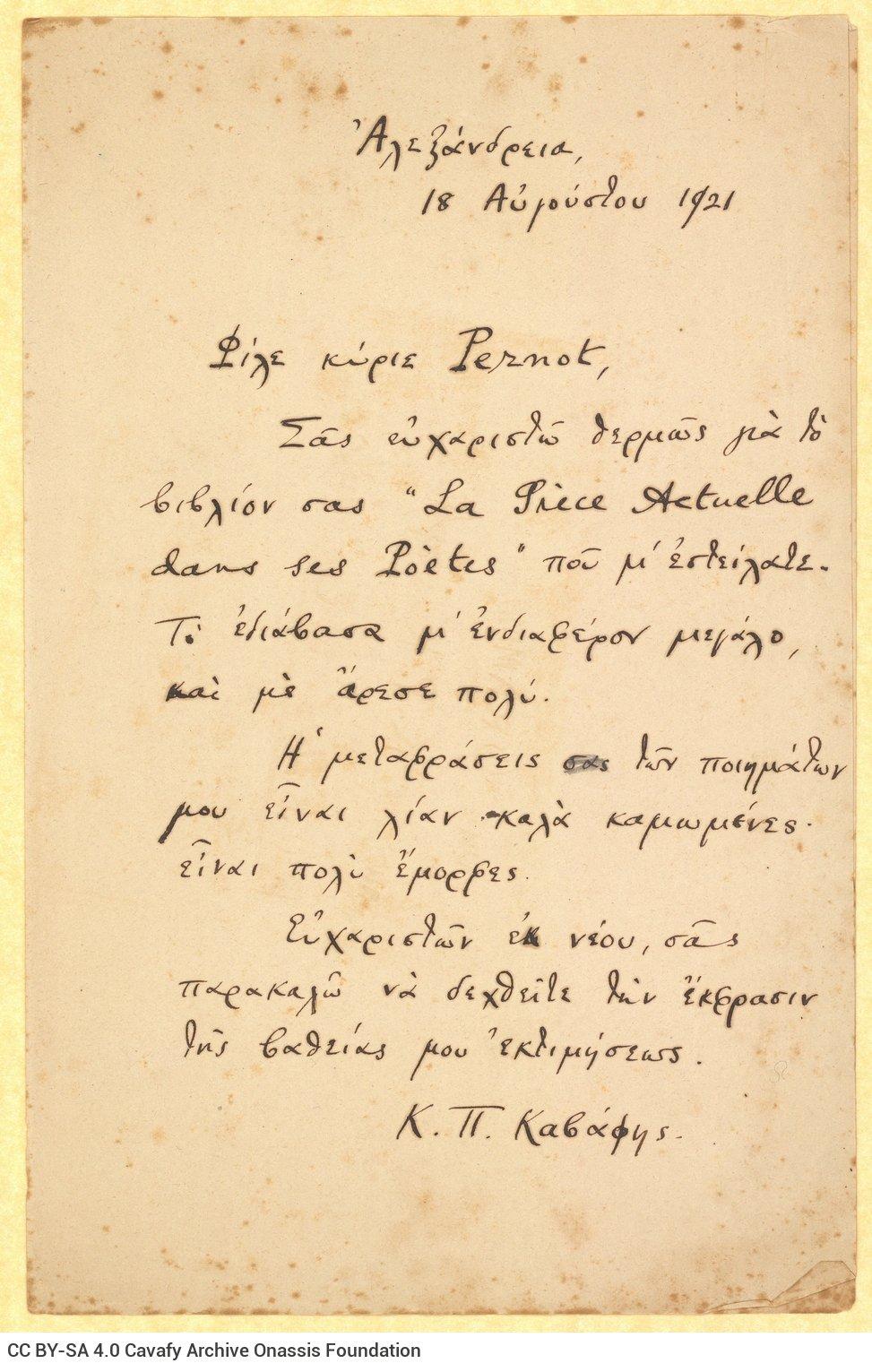 Χειρόγραφο, υπογεγραμμένο αντίγραφο επιστολής του Καβάφη προς τον Υ