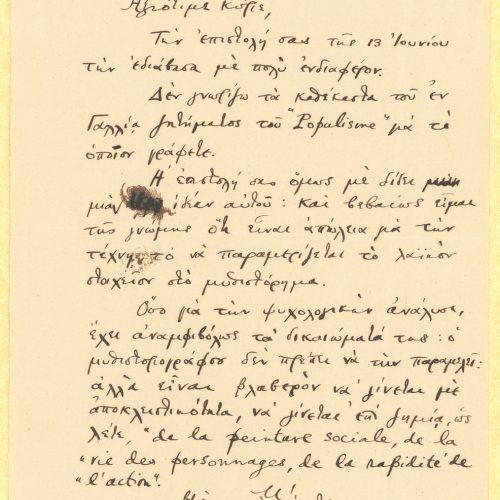 Χειρόγραφο αντίγραφο επιστολής προς άγνωστο παραλήπτη στη μία όψη φ