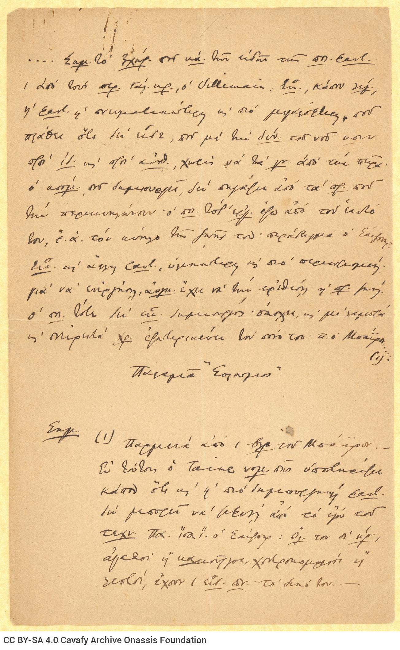 Χειρόγραφο σημείωμα στη μία όψη φύλλου. Το verso κενό. Υποσημείωση. Πρ