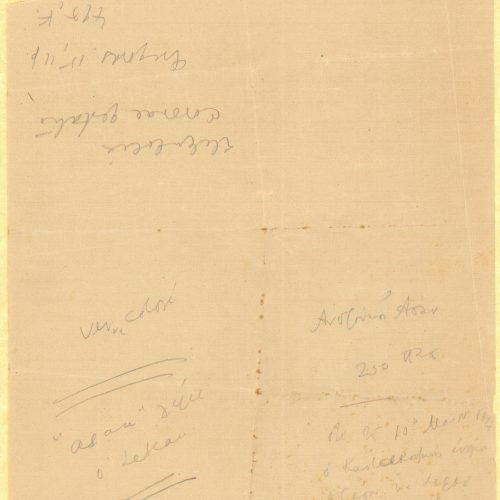 Χειρόγραφες σημειώσεις στις δύο όψεις διαγραμμισμένου φύλλου. Μία