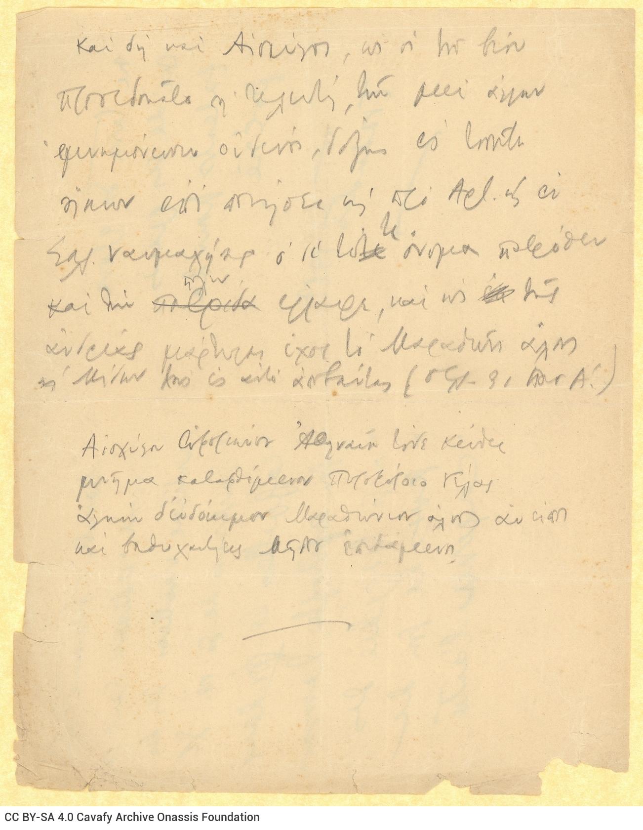 Χειρόγραφες σημειώσεις στις δύο όψεις φύλλου. Αναφορά στον Αισχύλ�