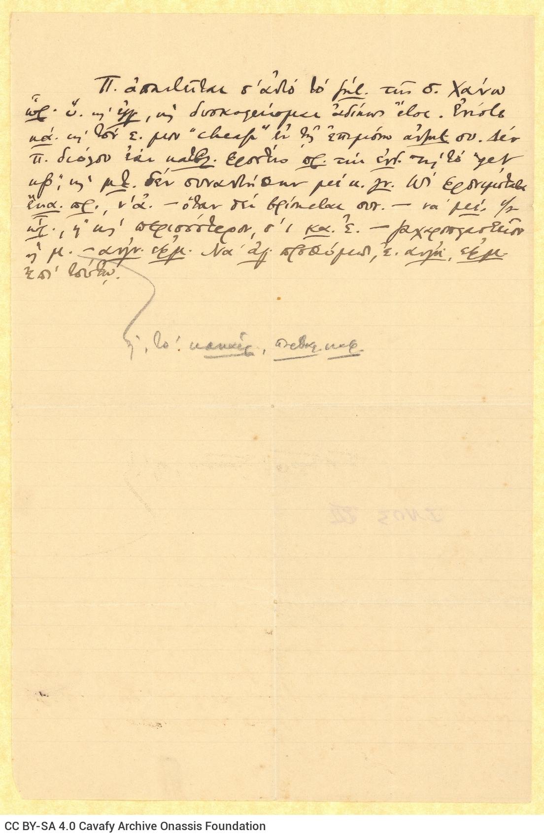 Χειρόγραφο σημείωμα με μελάνι στη μία όψη διαγραμμισμένου φύλλου.