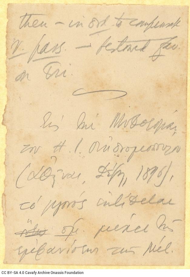 Χειρόγραφο σημείωμα σε τρία κομμάτια χαρτί. Το τρίτο αριθμημένο πά