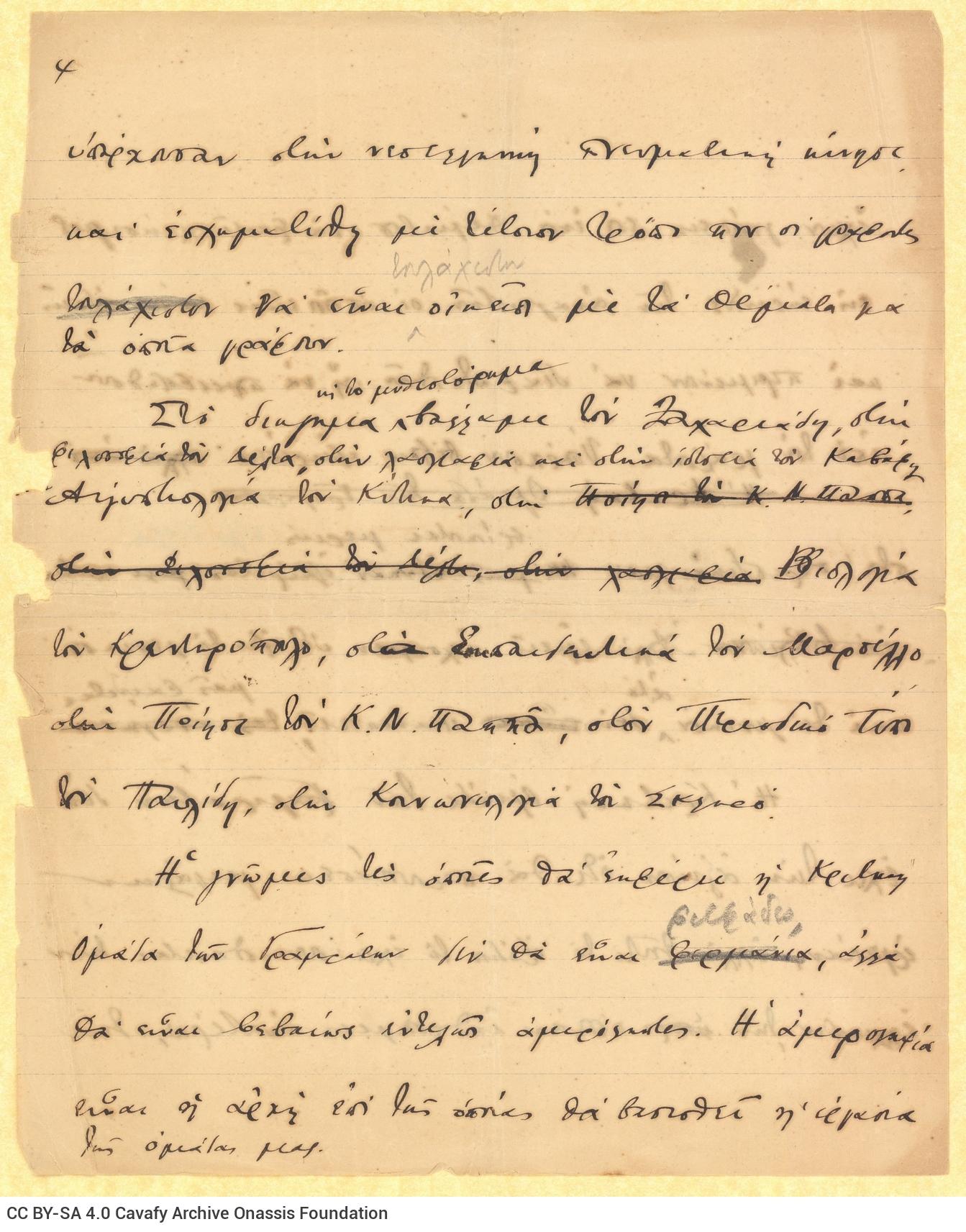Σπάραγμα χειρόγραφου σημειώματος του Καβάφη στις δύο όψεις δύο δι�