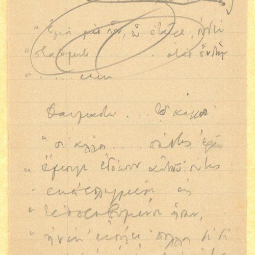 Χειρόγραφο παράθεμα για τον Χαρμίδη στις δύο όψεις διαγραμμισμένου