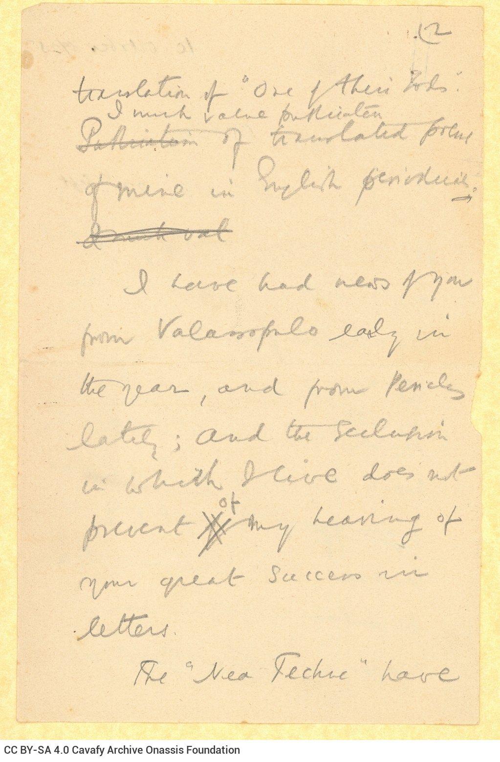 Χειρόγραφο σχέδιο επιστολής του Καβάφη προς τον Ε. Μ. Φόρστερ (E. M. Forste