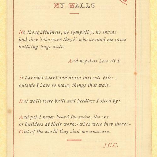 Έντυπο τετρασέλιδο με το ποίημα «Τείχη» στη δεύτερη σελίδα και την