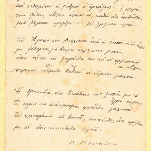 "Handwritten copy of the poem by M. Malakasis ""Elegeio ston poiiti Rupert Brooke"" on one side of a sheet. Blank verso."