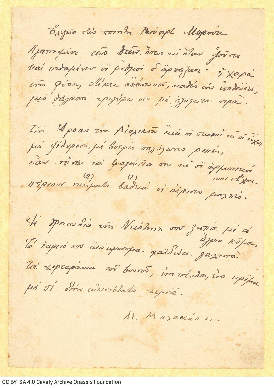Χειρόγραφο αντίγραφο του ποιήματος του Μ. Μαλακάση «Ελεγείο στον πο�