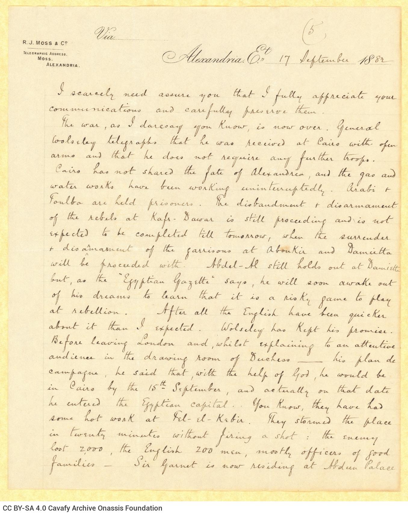 Χειρόγραφη επιστολή του Τζων Καβάφη προς τον Κ. Π. Καβάφη στο recto έξι �