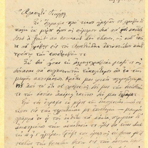 Χειρόγραφο σχέδιο επιστολής του Κ. Π. Καβάφη προς τον αδελφό του Γεώρ