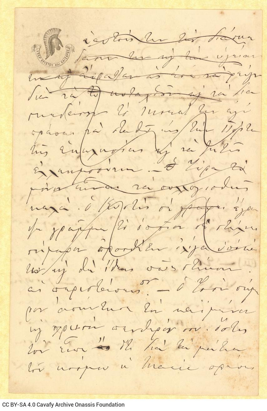 Χειρόγραφα κείμενα σε πέντε φύλλα, που περιλαμβάνουν σχέδιο επιστολ
