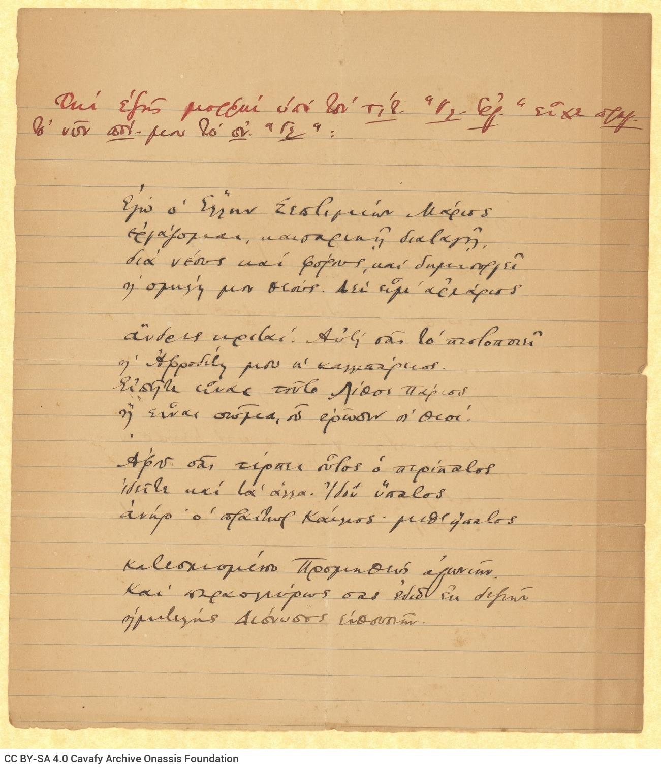 Χειρόγραφο ποίημα και εισαγωγική σημείωση με βραχυγραφίες.