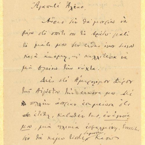 Χειρόγραφο σχέδιο επιστολής προς τον Αλέκο [Σεγκόπουλο], στις δύο όψ�