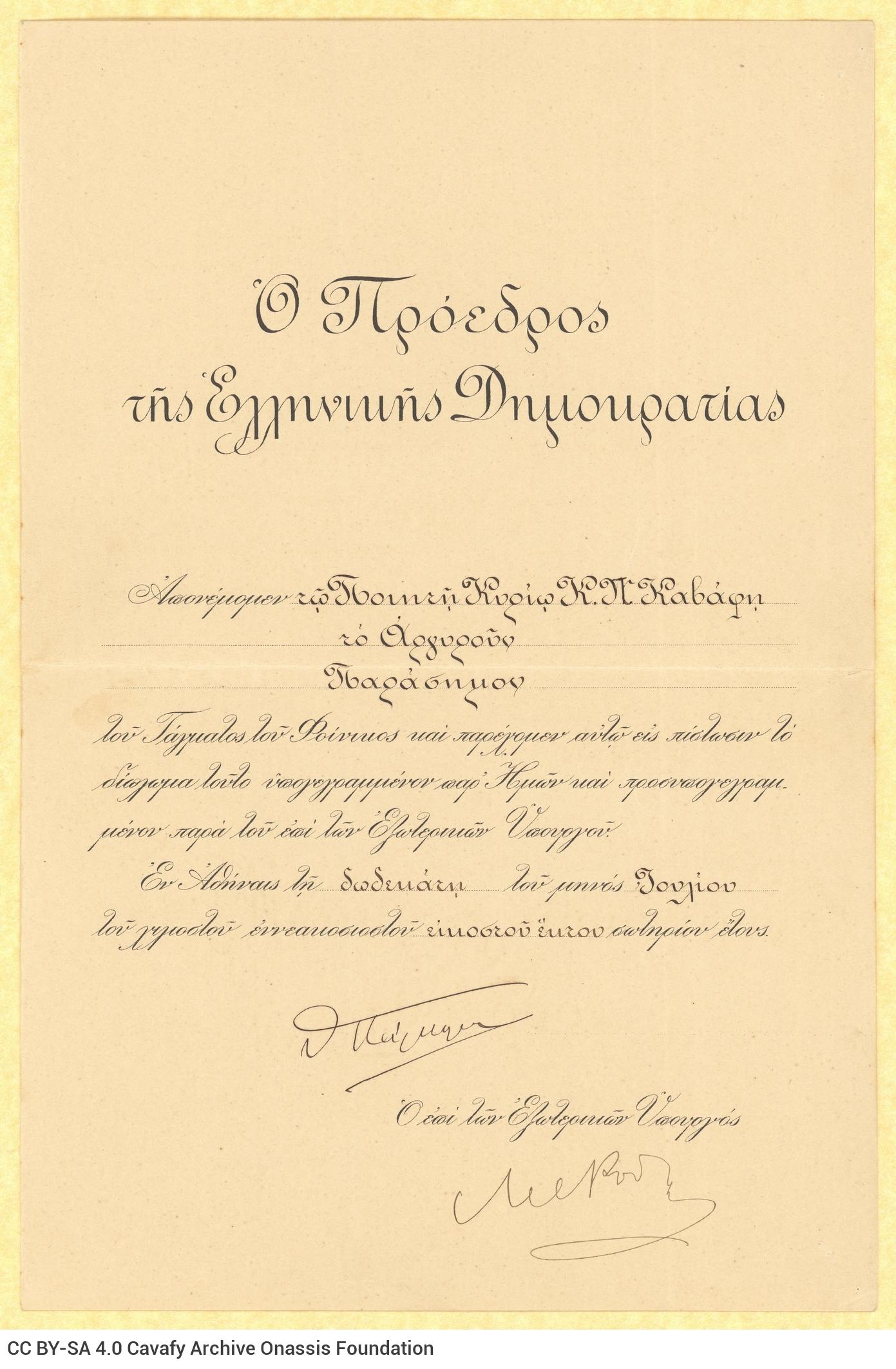 "Envelope of the General Consulate of Greece (""Consulat Général de Grèce"") in Alexandria, addressed to C. P. Cavafy. Pri"