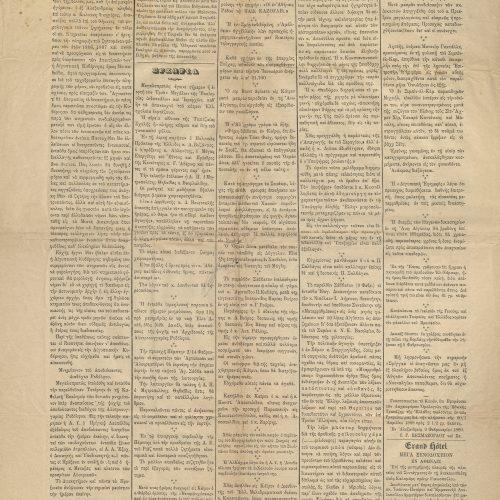 Το φύλλο 3547 της εφημερίδας *Ελπίς*. Περιλαμβάνει ανακοίνωση της τέλε�