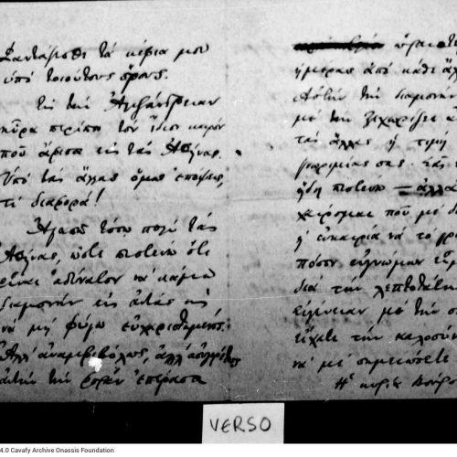 Χειρόγραφο σχέδιο επιστολής του Καβάφη από την Αλεξάνδρεια προς πρό