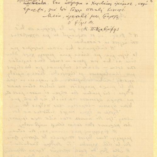 Χειρόγραφο σχέδιο επιστολής του Καβάφη σε φιλικό του πρόσωπο με το ό