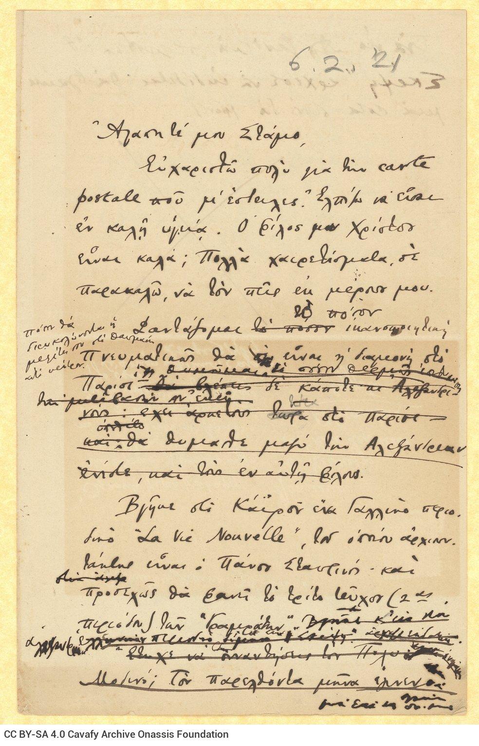 Χειρόγραφο σχέδιο επιστολής του Καβάφη προς τον Στάμο Ζερβό, σε δύο �