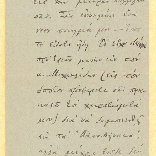 Χειρόγραφο αντίγραφο επιστολής του Καβάφη προς τον Γρηγόριο Ξενόπο�