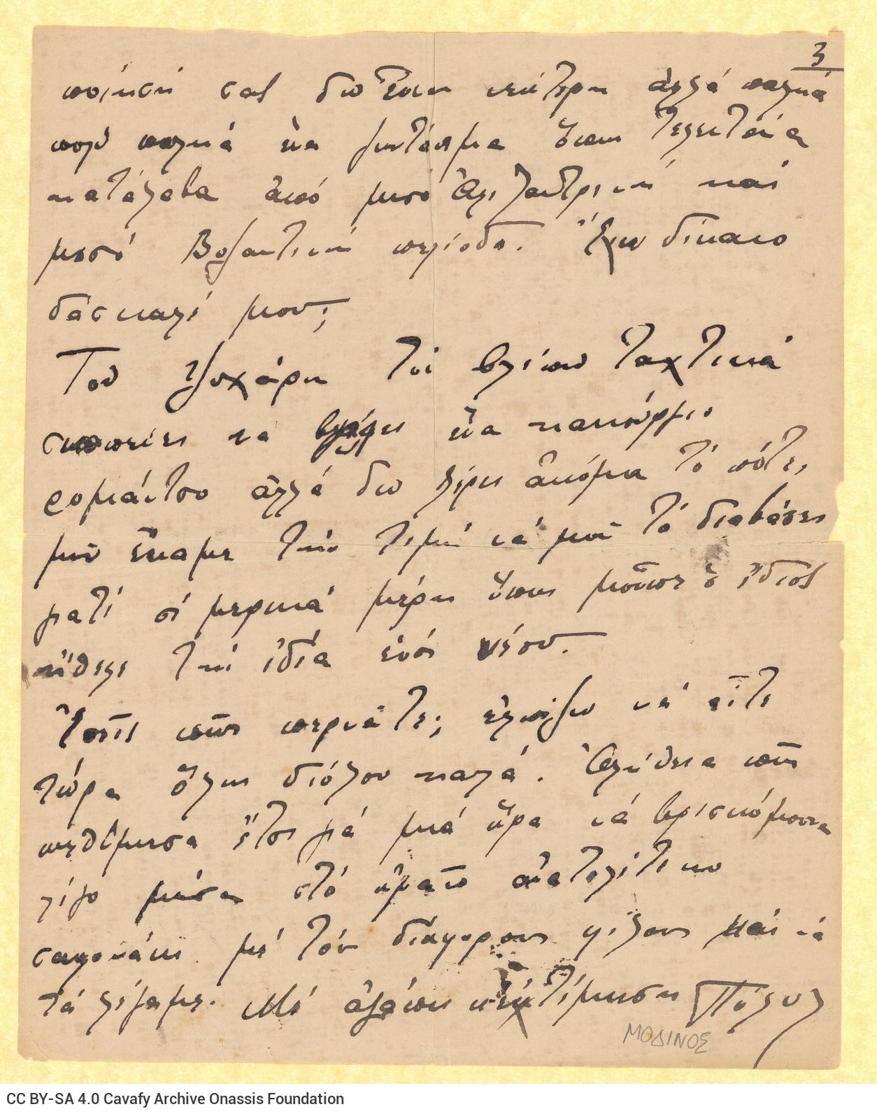 Χειρόγραφη επιστολή του Πόλυ Μοδινού προς τον Καβάφη, σε τρία φύλλα �
