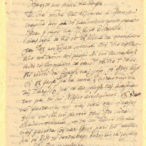 Χειρόγραφη επιστολή προς τον Καβάφη στις δύο όψεις φύλλου. Πρόκειτα�