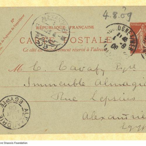 Χειρόγραφο σημείωμα του Παύλου Καβάφη σε ταχυδρομική κάρτα προς τον