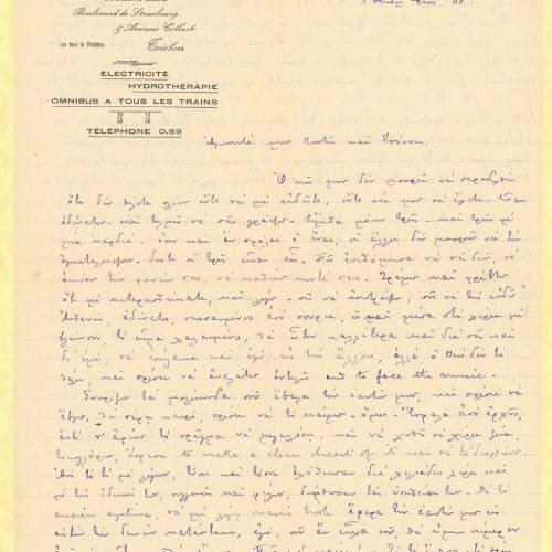 Χειρόγραφη επιστολή του Παύλου Καβάφη από τη Γαλλία προς τον Κ. Π. Κα�
