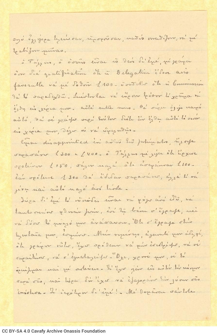 Χειρόγραφη επιστολή ημερολογιακού χαρακτήρα του Παύλου Καβάφη προς