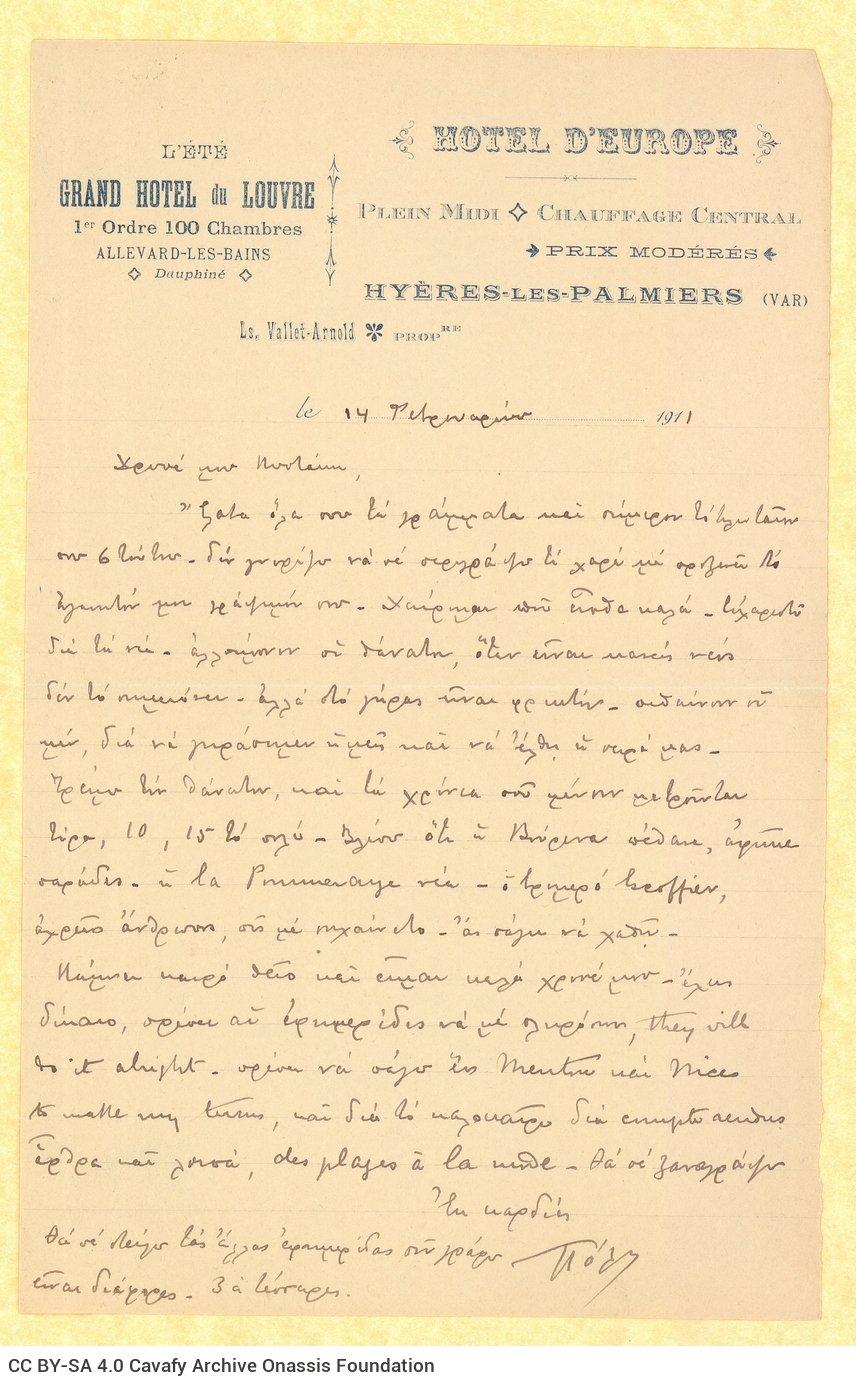 Χειρόγραφη επιστολή του Παύλου Καβάφη προς τον Κ. Π. Καβάφη από την
