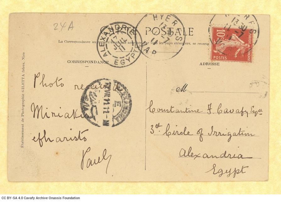 Χειρόγραφο ευχαριστήριο σημείωμα του Παύλου Καβάφη προς τον Κ. Π. Κα�