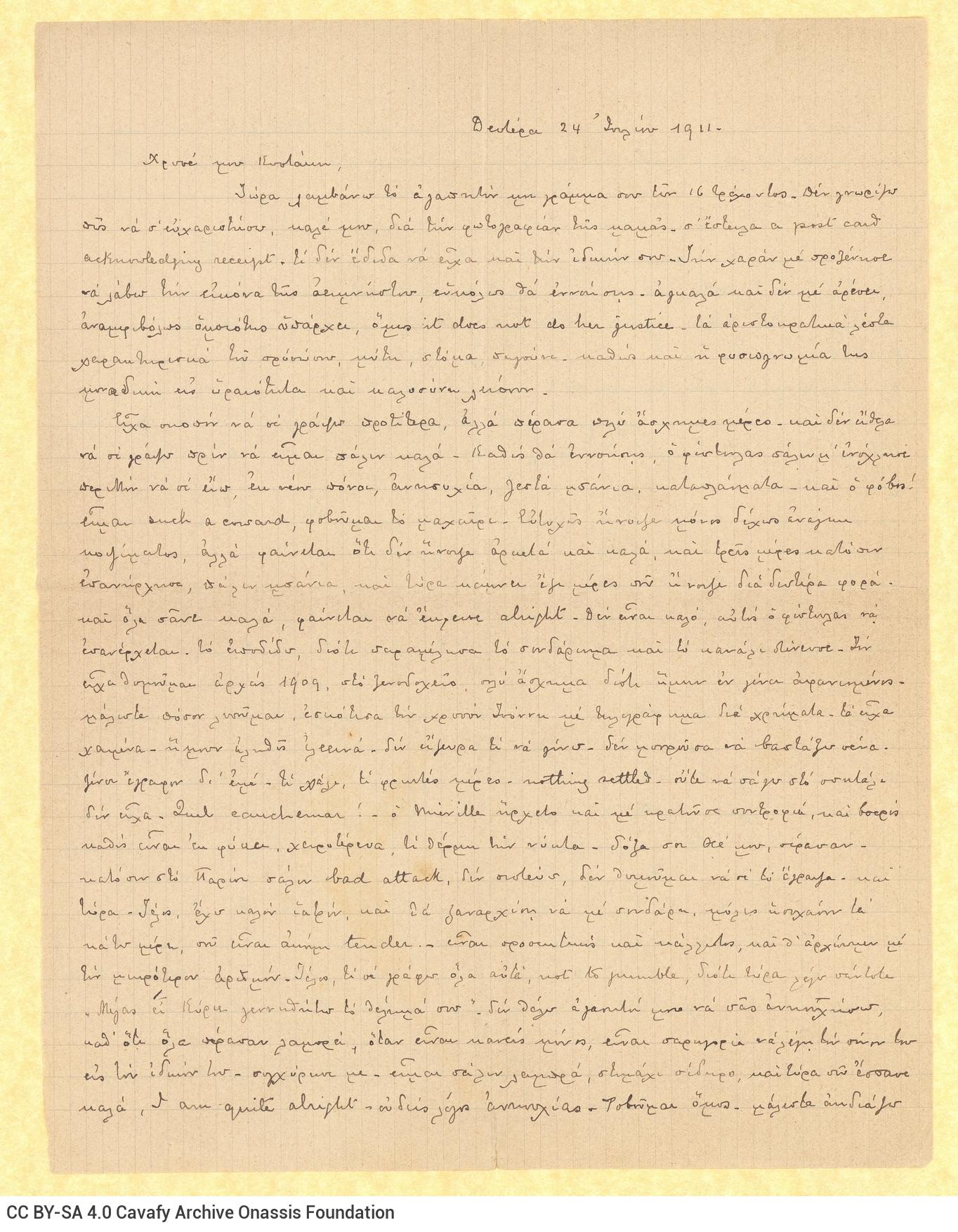 Χειρόγραφη επιστολή του Παύλου Καβάφη προς τον Κ. Π. Καβάφη στις δύο �