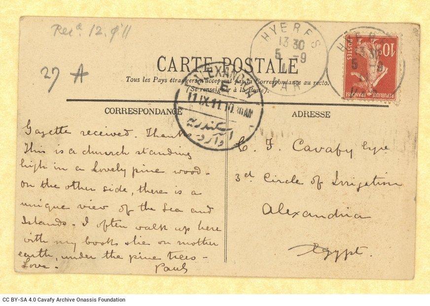Χειρόγραφο σημείωμα του Παύλου Καβάφη προς τον Κ. Π. Καβάφη, από την Υ