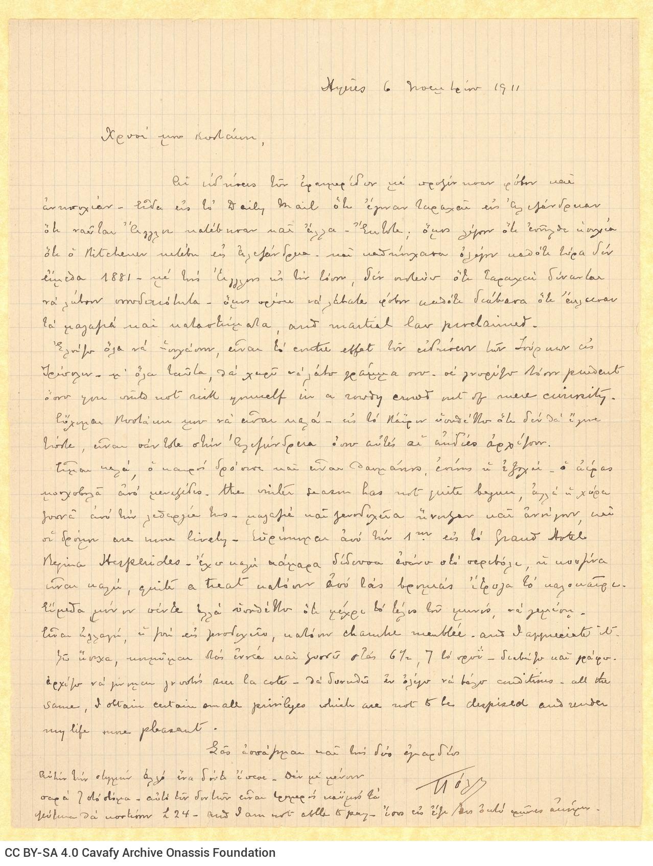 Χειρόγραφη επιστολή του Παύλου Καβάφη προς τον Κ. Π. Καβάφη από την Υ�