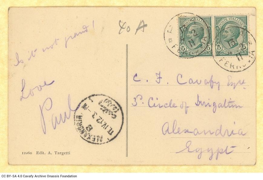 Χειρόγραφο σημείωμα του Παύλου Καβάφη προς τον Κ. Π. Καβάφη, από την Ι