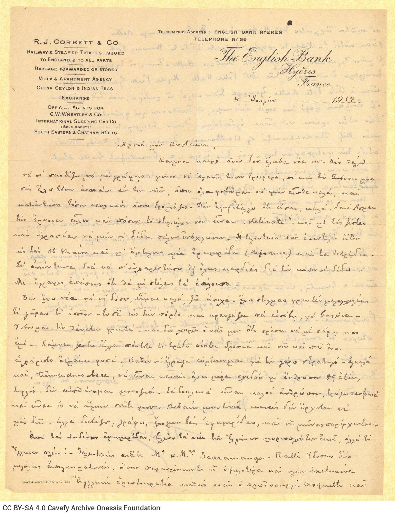 Χειρόγραφη επιστολή του Παύλου Καβάφη προς τον Κ. Π. Καβάφη, από την Υ