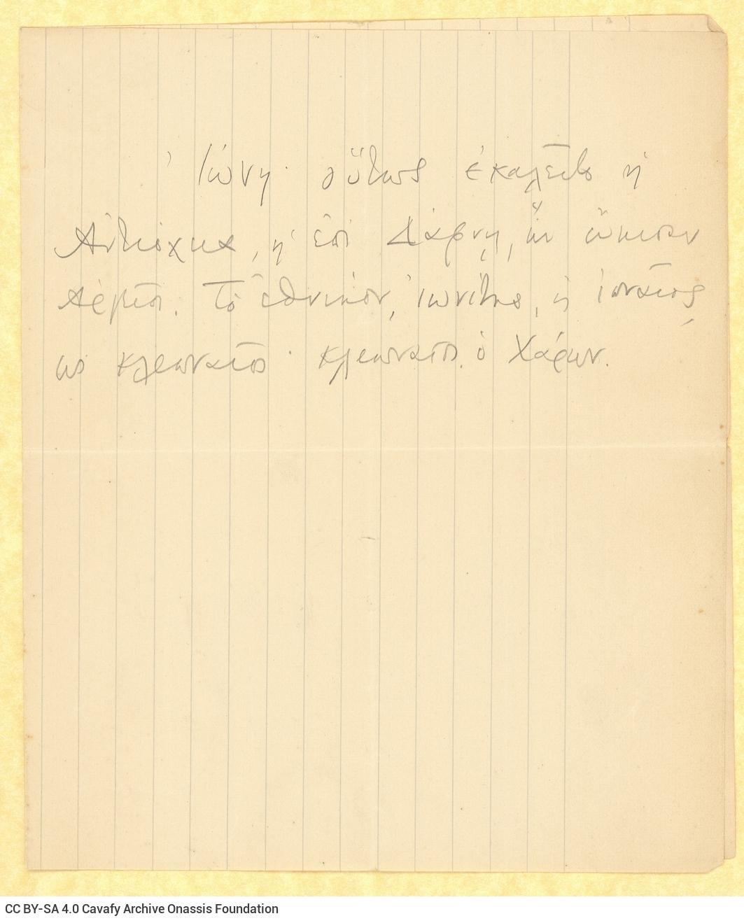 Χειρόγραφη σημείωση στη μία όψη διαγραμμισμένου φύλλου σχετική με