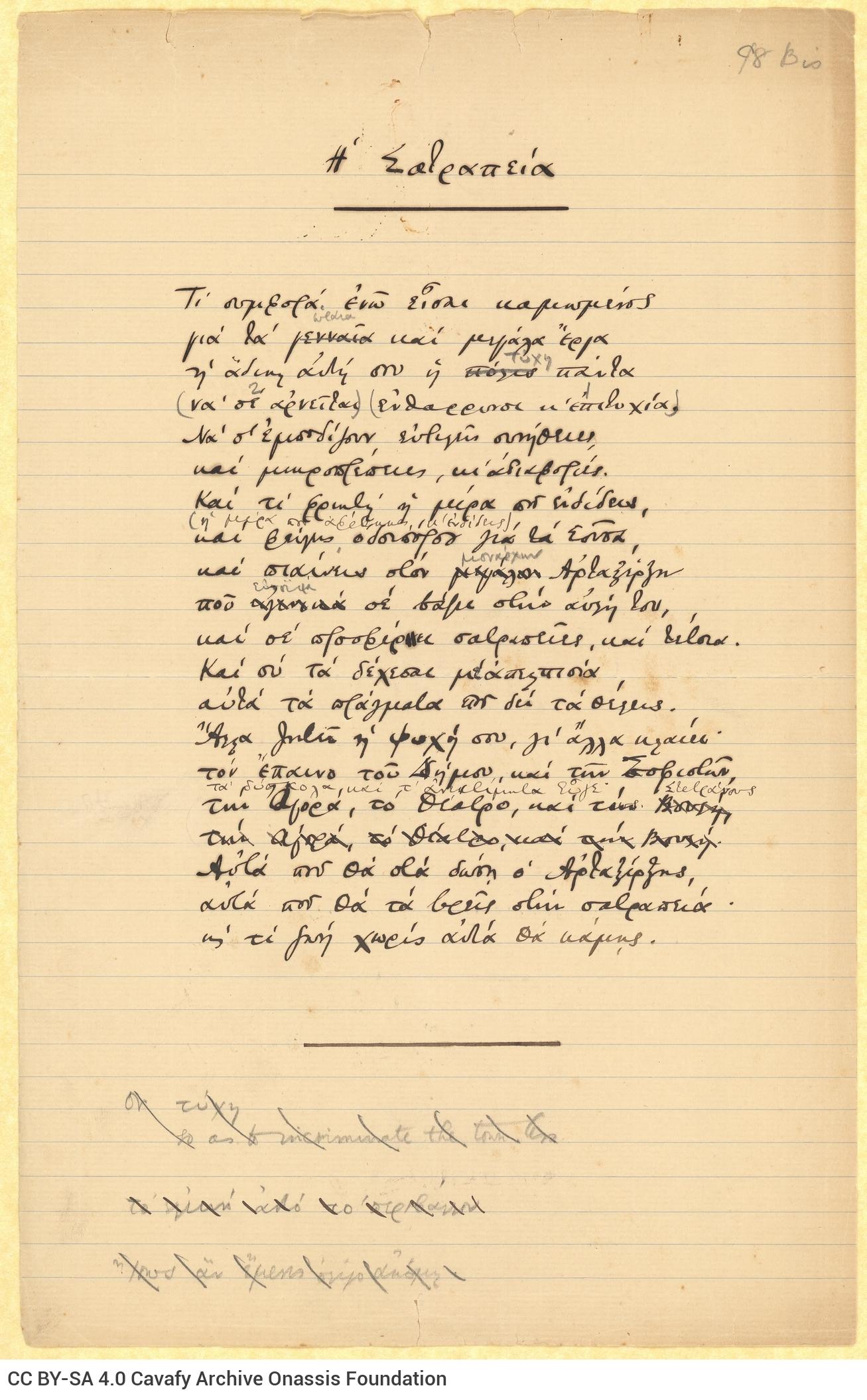 Χειρόγραφο του ποιήματος «Η Σατραπεία» στη μία όψη διαγραμμισμένο