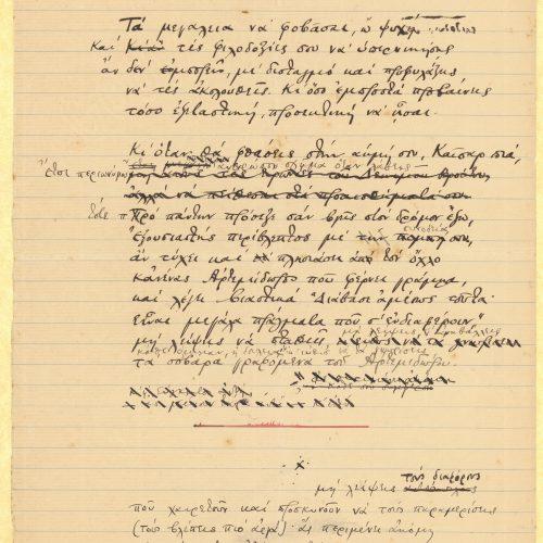 Χειρόγραφο του ποιήματος «Ειδοί Μαρτίου» στη μία όψη διαγραμμισμέ