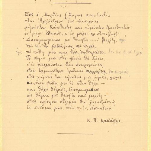 Χειρόγραφο του ποιήματος «Τα Επικίνδυνα» στη μία όψη διαγραμμισμέ
