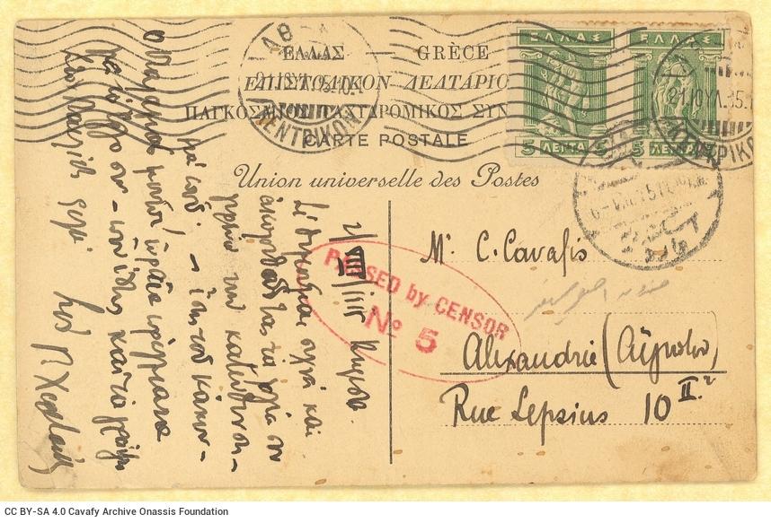 Χειρόγραφο σημείωμα του Γ. Χαριτάκη, στο οποίο μεταφέρει τα καλά λόγ�