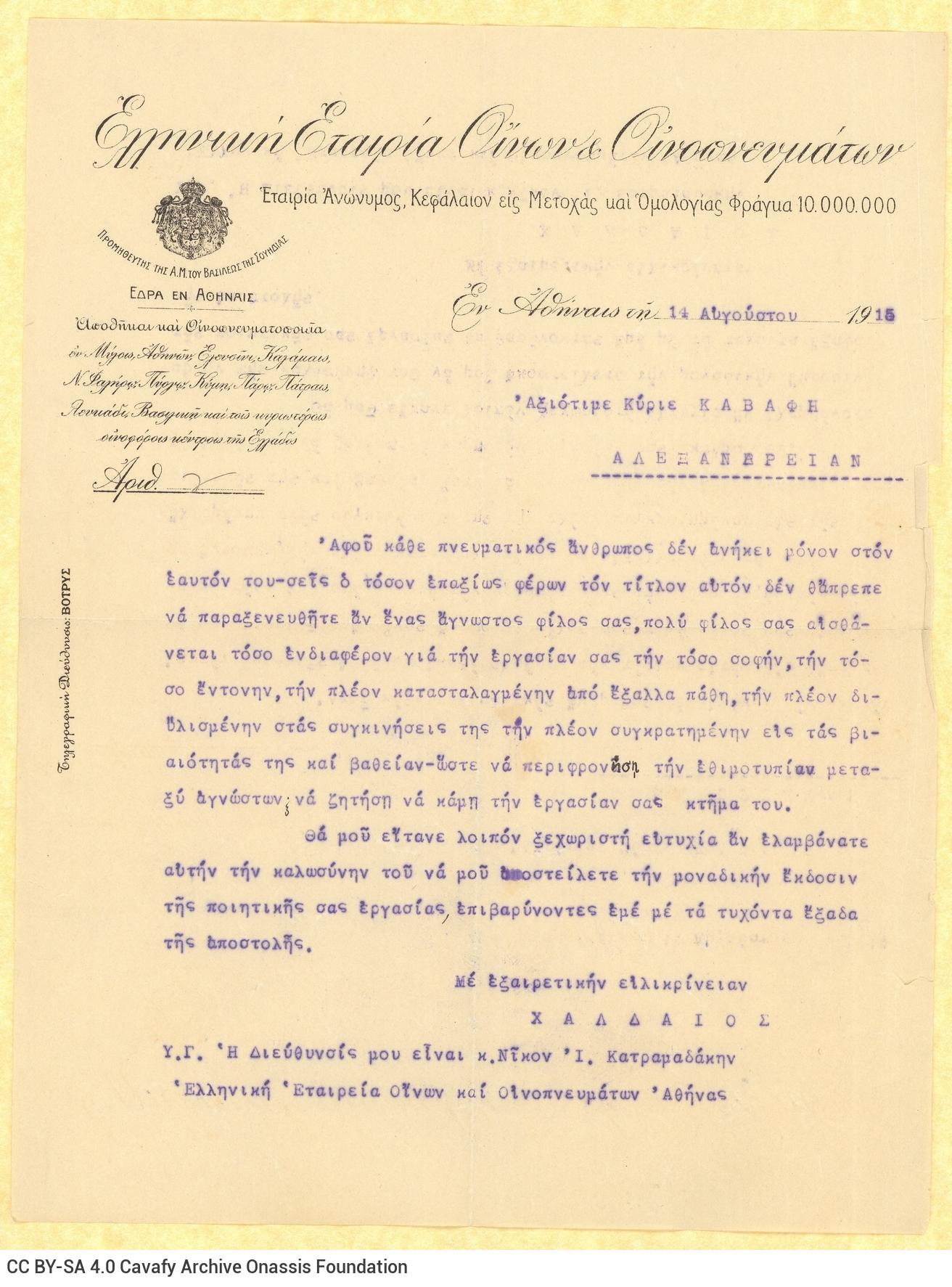 Δακτυλόγραφη επιστολή του Νίκου Ι. Κατραμαδάκη (Χαλδαίος) προς τον Κ�