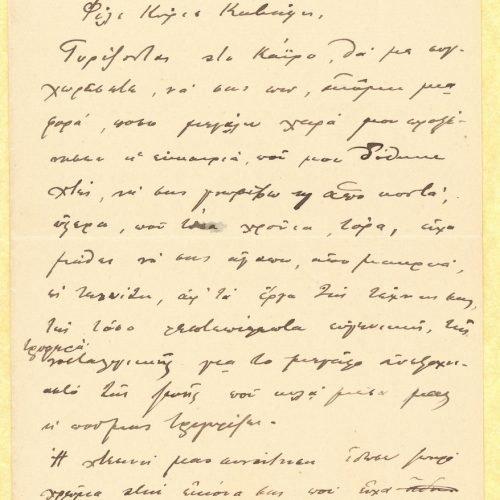 Χειρόγραφη επιστολή του Γιάννη Λακοβάρη (Λαχωβάρη) προς τον Καβάφη, �