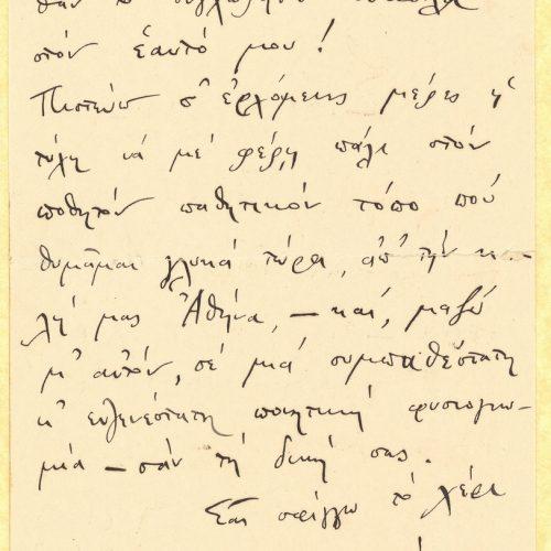 Χειρόγραφη επιστολή του Ναπολέοντα Λαπαθιώτη προς τον Καβάφη στη μί