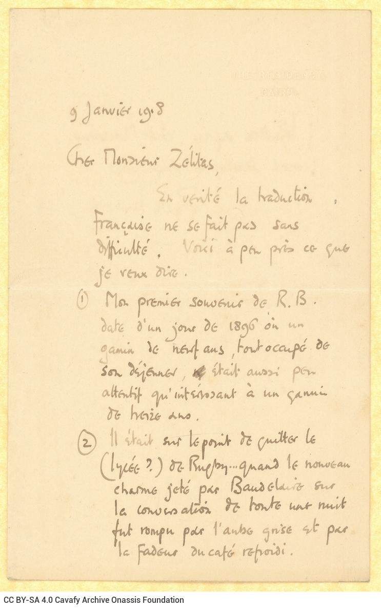 Χειρόγραφο σημείωμα του Νίκου Ζελίτα προς τον Καβάφη, με το οποίο το�
