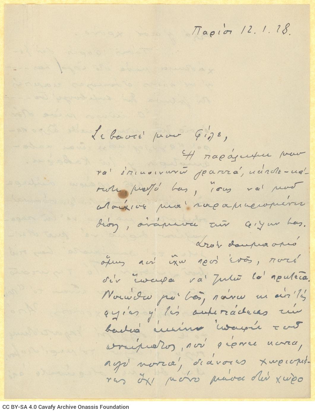 Χειρόγραφη επιστολή του Ηράκλειου Φυσεντζίδη προς τον Καβάφη, στην �