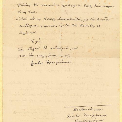 Χειρόγραφη επιστολή του Χρίστου Ιερογιάννη προς τον Καβάφη, με την ο