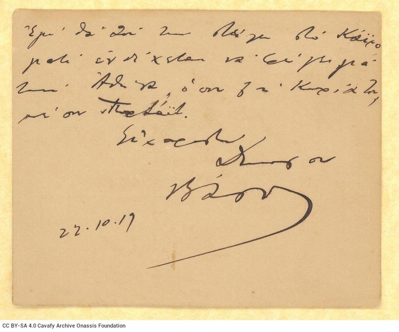 Χειρόγραφο σημείωμα προς τον Καβάφη σε χαρτόνι της Banque d'Orient Alexandrie. Ζ�