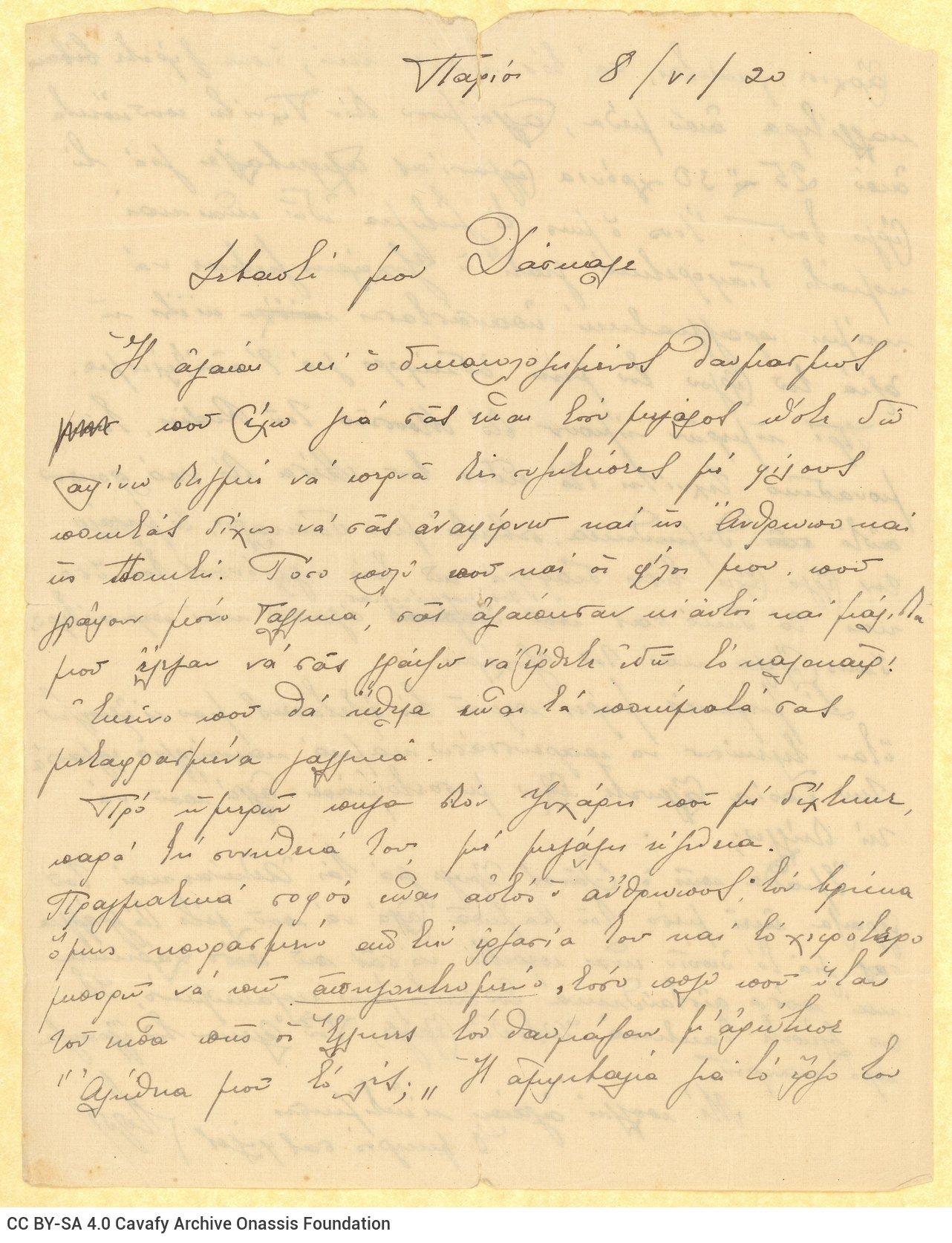 Χειρόγραφη επιστολή προς τον Καβάφη. Εκφράζεται θαυμασμός για το έρ�
