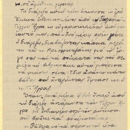 Χειρόγραφη επιστολή του Ευάγγελου Δ. Φάντη προς τον Καβάφη, όπου γίν�